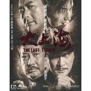 The Last Tycoon (Hong Kong)
