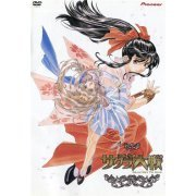Sakura Wars - The Movie [Limited Edition] (Japan)