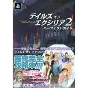 Tales of Xillia 2 Perfect Guide (Japan)