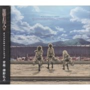 Shingeki No Kyojin Original Soundtrack (Japan)