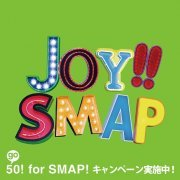 Joy Lime Green [CD+DVD Limited Edition] (Japan)