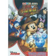 Mickey Mouse Clubhouse: Quest For The Crystal Mickey (Hong Kong)
