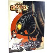 The Art of Bioshock Infinite (Japan)