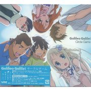 Circle Game [CD+DVD Limited Pressing] (Japan)