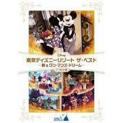 Tokyo Disney Resort The Best Autumn & One Man's Dream (Japan)