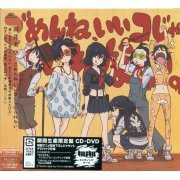 Gomenne Iikoja Irarenai (Kirurakiru ) Outro Theme [CD+DVD Limited Edition] (Japan)