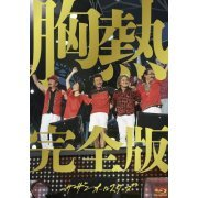 Super Summer Live 2013 - Shakunetsu No Manpi G Spot Kaikin Muneatsu Kanzen Ban [Limited Edition] (Japan)