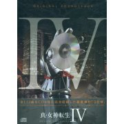 Shin Megami Tensei IV Original Soundtrack (Japan)