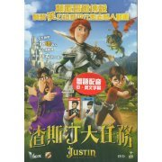 Justin and the Knights of Valour (Hong Kong)