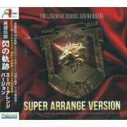 The Legend of Heroes: Sen No Kiseki Super Arrange Version (Japan)
