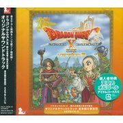 Dragon Quest 10 Nemureru Yuusha To Michibiki No Meiyuu Original Soundtrack (Japan)