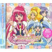 Happinesscharge Precure Vocal Album 1 (Japan)