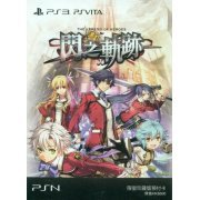 PlayStation Network Card / Ticket (600 HKD / for Hong Kong network only) [Eiyuu Densetsu: Sen no Kiseki Limited Editon] (Hong Kong)