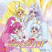 Happiness Charge Precure Outro Theme [CD+DVD] (Japan)