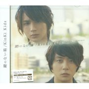 Kagi No Nai Hako [CD+DVD Limited Edition Type A] (Japan)