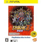 Dai-3-Ji Super Robot Taisen Z Jigoku-hen (Playstation Vita the Best) (Japan)