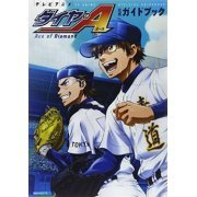 Ace of Diamond - Official Guide Book (Japan)