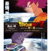 Dragon Ball Z: Battle of Gods Special Edition (Japan)