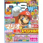 Famitsu DS + Wii [May 2015] (Japan)