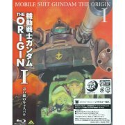 Mobile Suit Gundam: The Origin Vol.1 (Japan)