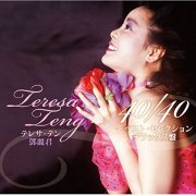 Teresa Teng 40/40 - Best Selection (Deluxe Edition) [2CD+DVD Limited Edition] (Japan)