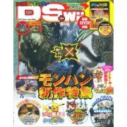 Famitsu DS + Wii [August 2015] (Japan)