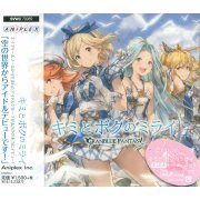 Kimi To Boku No Mirai - Granblue Fantasy (Japan)