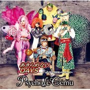 Akiramenai Days [Limited Edition Type B] (Japan)
