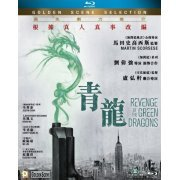 Revenge of the Green Dragons (Hong Kong)
