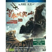 The Taking of Tiger Mountain [3D] (Hong Kong)
