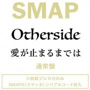 Otherside / Ai Ga Tomaru Made Wa  (Japan)