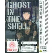 Ghost In The Shell: The Movie [Limited Edition] (Japan)