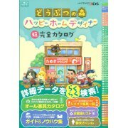 Doubutsu no Mori: Happy Home Designer Cho Konzen Catalogue (Japan)