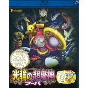 Pokemon The Movie: Hoopa And The Clash Of Ages (Japan)