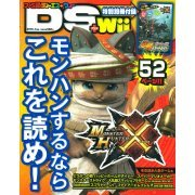 Famitsu DS + Wii [January 2016] (Japan)