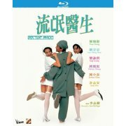 Doctor Mack (Mack The Knife) [Remastered] (Hong Kong)