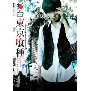 Tokyo Ghoul Theatrical Play (Japan)