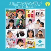 Single Record Fukkoku Nyannyan Vol.1 (Japan)
