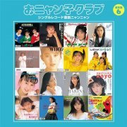 Single Record Fukkoku Nyannyan Vol.6 (Japan)