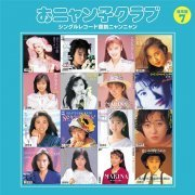 Single Record Fukkoku Nyannyan Vol.7 (Japan)