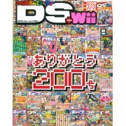 Famitsu DS + Wii [March 2016] (Japan)