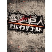 Attack On Titan Part 2: End Of The World Deluxe Edition (Japan)