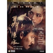 The Assassin (Special Edition) (Hong Kong)