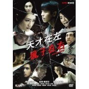 Alpha Beta DVD Boxset [Episodes 1-30] (Hong Kong)