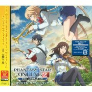 Phantasy Star Online 2 The Animation Original Soundtrack (Japan)