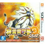 Pokemon Sun (for Chinese 3DS systems only) (Asia)