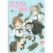 Girls Und Panzer Der Film (Japan)