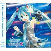 Hatsune Miku Project Diva X Complete Collection (Japan)