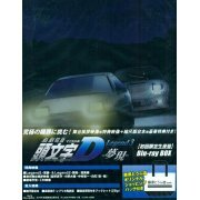 New Initial D Movie Legend 3 - Mugen [Limited Edition] (Japan)