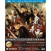 Flying Sword of Dragon Gate [3D+2D] (Hong Kong)